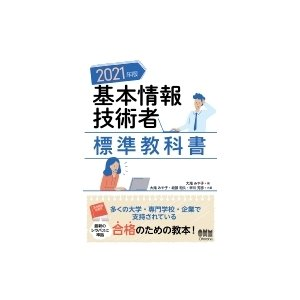 基本情報技術者標準教科書 2021年版 / 大滝みや子  〔本〕 hmv