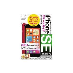 ゼロからはじめるiPhone SE第2世代スマートガイド iOS14対応版 / リンクアップ  〔本〕 hmv