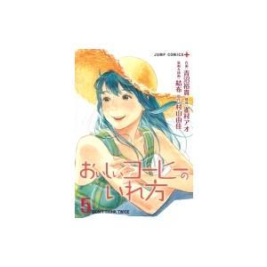 おいしいコーヒーのいれ方 5 ジャンプコミックス / 青沼裕貴  〔コミック〕 hmv