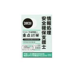 情報処理安全確保支援士「専門知識+午後問題」の重点対策 2021 / 三好康之  〔本〕|hmv