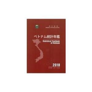 ベトナム統計年鑑 2018年版 / ベトナム統計総局  〔本〕