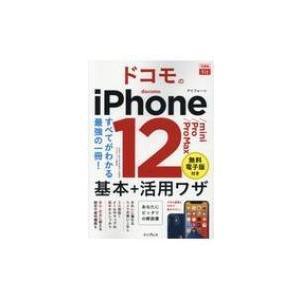 ドコモのiPhone12 / mini / Pro / Pro Max基本+活用ワザ できるfit / 法林岳之  〔本〕|hmv