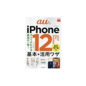 auのiPhone12 / mini / Pro / Pro Max基本+活用ワザ できるfit / 法林岳之  〔本〕|hmv