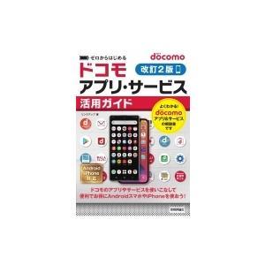 ゼロからはじめるdocomoアプリ・サービス活用ガイド / リンクアップ  〔本〕 hmv