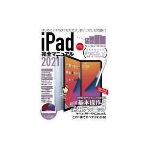 Ipad完全マニュアル2021 / スタンダーズ  〔本〕|hmv