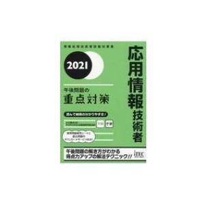 応用情報技術者 午後問題の重点対策 2021 / 小口達夫  〔本〕|hmv