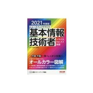 ニュースペックテキスト基本情報技術者 2021年度版 / TAC株式会社情報処理講座  〔本〕 hmv