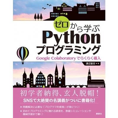 ゼロから学ぶPythonプログラミング Google Colaboratoryでらくらく導入 / 渡辺宙志  〔本〕|hmv