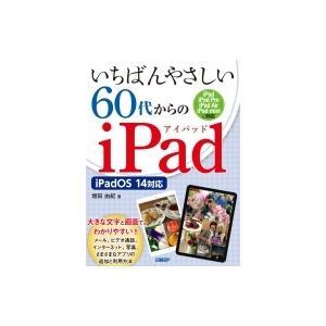 いちばんやさしい60代からのiPad iPadOS14対応 / 増田由紀  〔本〕|hmv