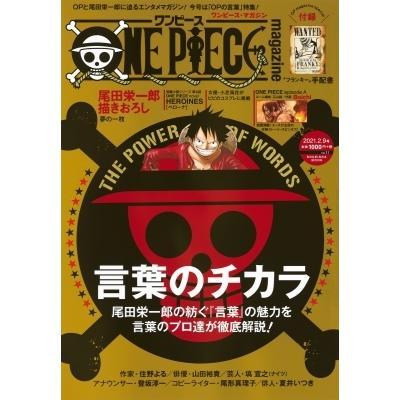 ONE PIECE magazine Vol.11 集英社ムック / 尾田栄一郎 オダエイイチロウ  〔ムック〕|hmv