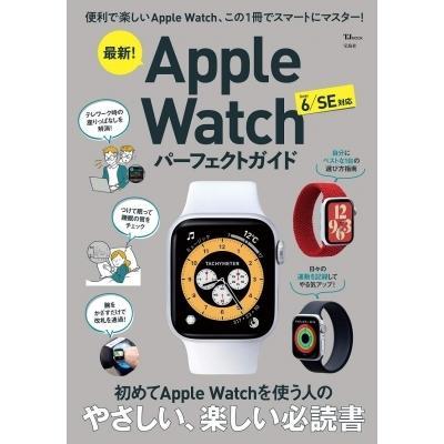 最新! Apple Watch パーフェクトガイド TJMOOK  / 雑誌  〔ムック〕 hmv