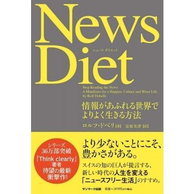 News Diet 情報があふれる世界でよりよく生きる方法 / ロルフ・ドベリ  〔本〕|hmv
