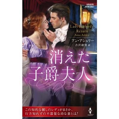 消えた子爵夫人 ハーレクイン・ヒストリカル・スペシャル / アン・アシュリー  〔新書〕 hmv