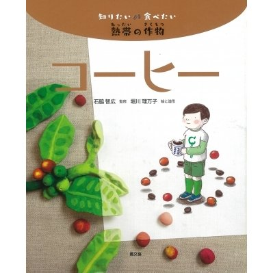 知りたい食べたい熱帯の作物 コーヒー / 石脇智広  〔絵本〕|hmv