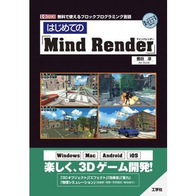 はじめてのMindRender I  /  OBOOKS / 豊田淳  〔本〕|hmv