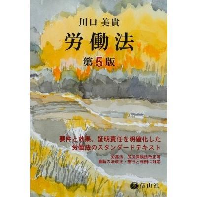 労働法 / 川口美貴  〔全集・双書〕|hmv