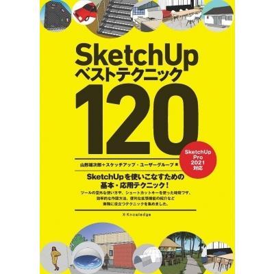 SketchUpベストテクニック120 / 山形雄次郎  〔本〕 hmv