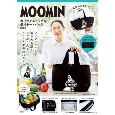 MOOMIN 毎日使えるビッグな保冷トートバッグ BOOK / ブランドムック   〔ムック〕|hmv