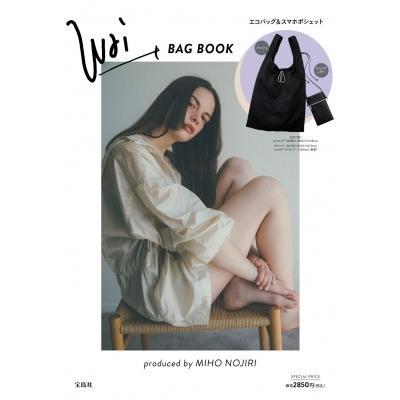 Wai+ BAG BOOK produced by MIHO NOJIRI / ブランドムック   〔ムック〕 hmv