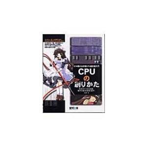 CPUの創りかた IC10個のお手軽CPU設計超入門 初歩のデジタル回路動作の基本原理と製作 / 渡波郁  〔本〕|hmv