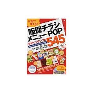 お店で使える!!販促チラシ・メニュー・POPデザインサンプル545 Word2010 / 2007 / 2003対応 / Primaryinc  〔本〕|hmv