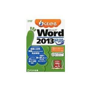 よくわかるmicrosoft Word 2013ドリル Fom出版のみどりの本 / 富士通エフオーエム株式会社  〔本〕 hmv