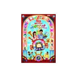 NHKおかあさんといっしょ 最新ソングブック 「地球ぴょんぴょん」  〔DVD〕 hmv