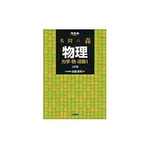 名問の森 物理 力学・熱・波動i 河合塾series / 浜島清利  〔全集・双書〕 hmv