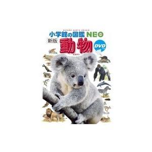 新版 動物 DVDつき 小学館の図鑑 NEO / 三浦慎悟  〔図鑑〕 hmv