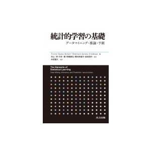 統計的学習の基礎 データマイニング・推論・予測 / Trevor Hastie  〔本〕|hmv