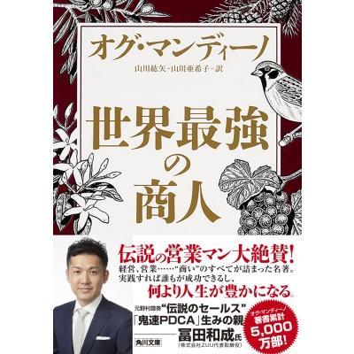 世界最強の商人 角川文庫 / オグ・マンディーノ  〔文庫〕|hmv