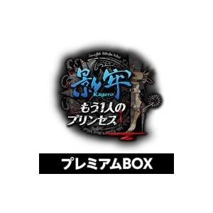 Game Soft (PlayStation Vita) / 影牢 〜もう1人のプリンセス〜 プレミアムBOX 〔GAME〕