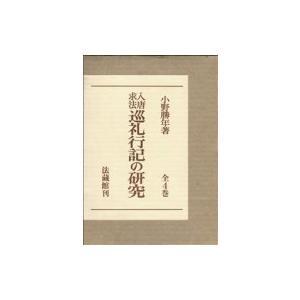 入唐求法巡礼行記の研究(全4巻セット) / 小野勝年  〔本〕