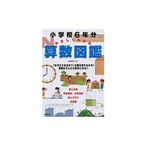 小学校6年分やさしくわかる算数図鑑 / 石井孝子  〔本〕 hmv