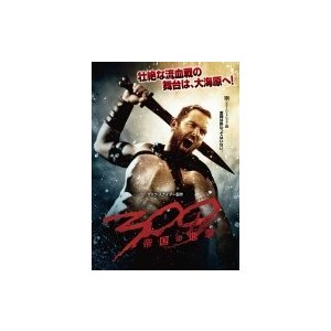 300 <スリーハンドレッド> 〜帝国の進撃〜  〔DVD〕|hmv
