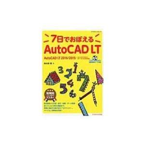 7日でおぼえる Autocad Lt エクスナレッジムック / 鳥谷部真  〔ムック〕 hmv