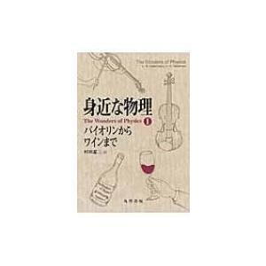 身近な物理 バイオリンからワインまで The Wonders of Physics 1 / L.G.アスラマゾフ  〔全集・双書〕|hmv