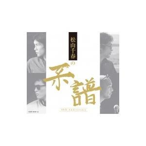 松山千春 マツヤマチハル / 松山千春の系譜  〔CD〕 hmv