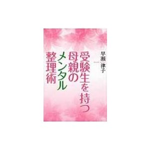 受験生を持つ母親のメンタル整理術 / 早瀬律子  〔本〕|hmv