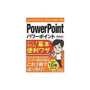 パワーポイントPowerPointすぐに使える!基本 & 便利ワザ 今すぐ使えるかんたん文庫 / 門脇香奈子  〔本〕 hmv