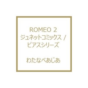 ROMEO 2 ジュネットコミックス  /  ピアスシリーズ / わたなべあじあ  〔コミック〕|hmv