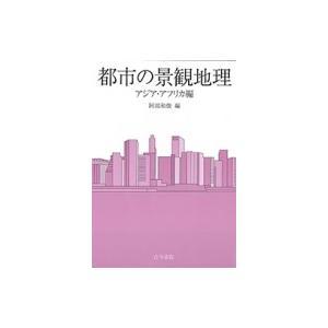 都市の景観地理 アジア・アフリカ編 / 阿部和俊  〔全集・双書〕|hmv