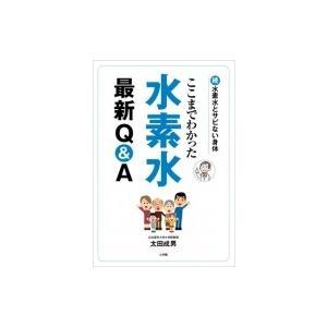 ここまでわかった水素水最新 Q  &  A 続・水素水とサビない身体 / 太田成男  〔本〕|hmv