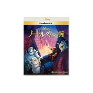 ノートルダムの鐘 MovieNEX [ブルーレイ+DVD]  〔BLU-RAY DISC〕|hmv
