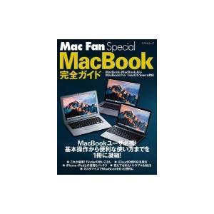 Macbook完全ガイド Mac Fan Special / マイナビ出版  〔ムック〕|hmv