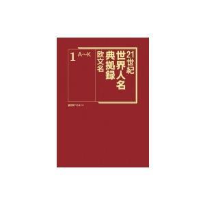 21世紀世界人名典拠録 欧文名 / 日外アソシエーツ  〔辞書·辞典〕