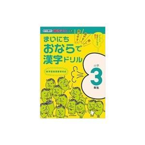 まいにちおならで漢字ドリル 小学3年生 / 水王舎編集部  〔全集・双書〕|hmv