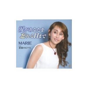 Marie (歌謡曲) / 涙があなたを忘れる日まで  〔CD Maxi〕|hmv