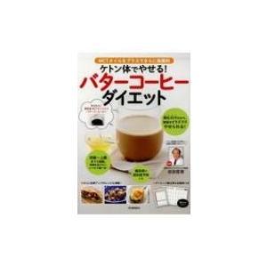 ケトン体でやせる!バターコーヒーダイエット MCTオイルをプラスでさらに効果的 / 宗田哲男  〔本〕|hmv