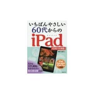 いちばんやさしい 60代からのiPad iOS11対応 / 増田由紀  〔本〕|hmv